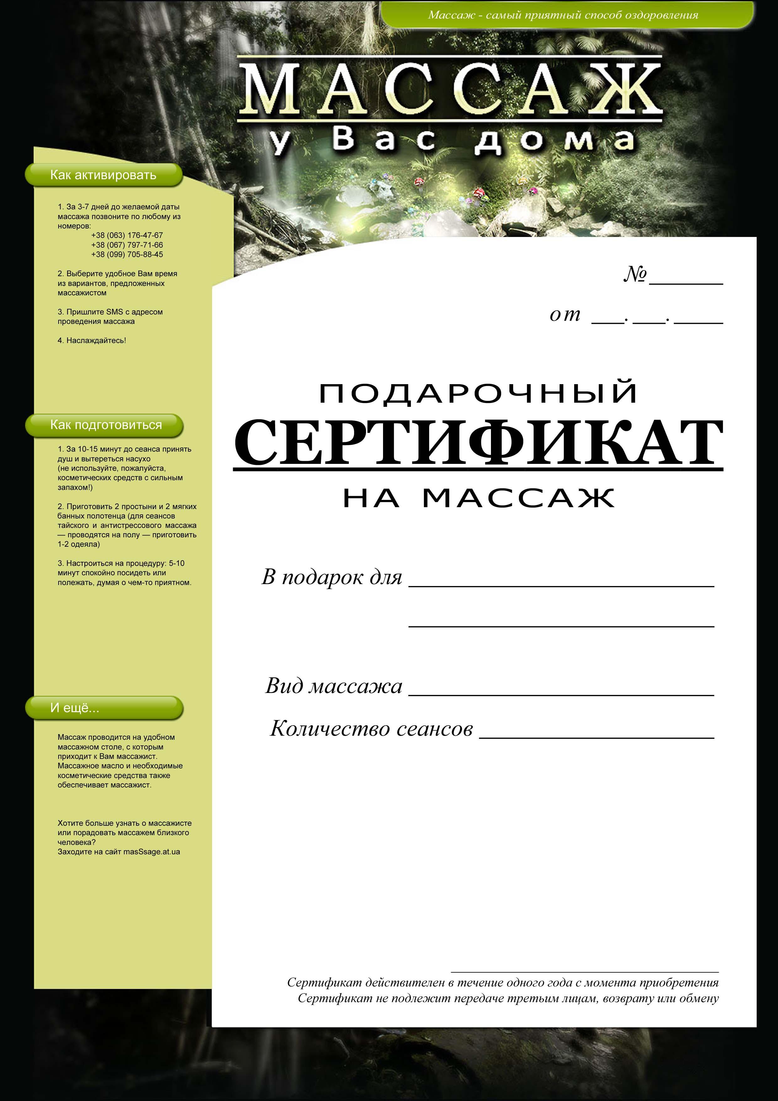 Подарочный сертификат на массаж Киев - Сертификаты на массаж в подарок для женщин и мужчин